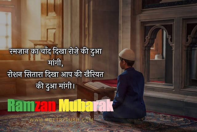 Ramadan Mubarak status, Ramzan WhatsApp Status images in HD