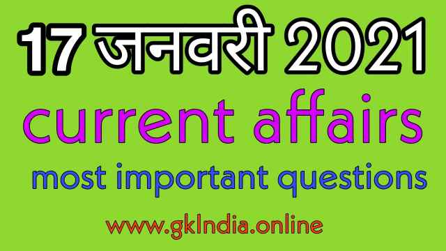 Daily-current-affairs-in-hindi-17-january-2021-most-important-gk-questions-and-answers