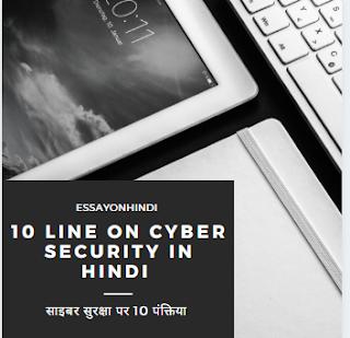 साइबर सुरक्षा पर 10 पंक्तिया 10 Line on cyber security In Hindi