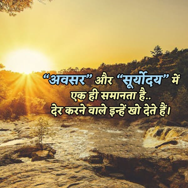Quotes For Motivation For Students In Hindi