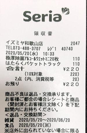 セリア イズミヤ和歌山店 2020/5/20 のレシート