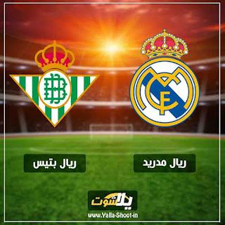 بث مباشر مشاهدة مباراة ريال مدريد وريال بتيس لايف اليوم 13-1-2019 في الدوري الاسباني