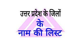 उत्तर प्रदेश के जिलों के नाम की लिस्ट सूची - Uttar Pradesh All Districts Name's List In Hindi