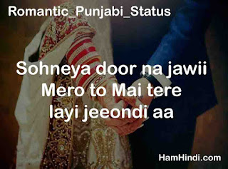 Cute Romantic Love Status or Shayari in Punjabi