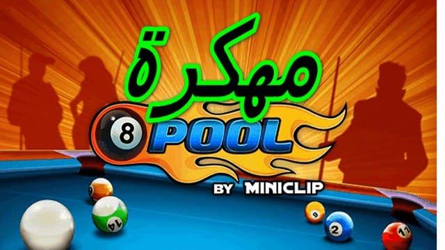 تحميل لعبة 8 ball pool مهكرة كوينز ونقود بدون حظر - مستعجل