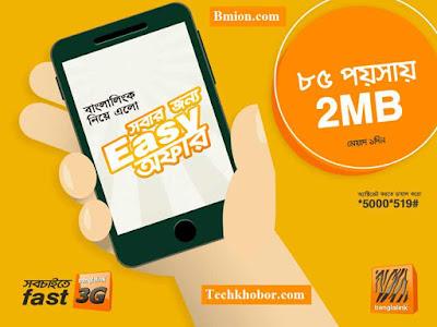 Banglalink-3G-2MB-1Day-85Paisa-2G-Minipack