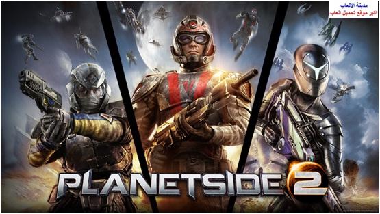 تحميل لعبة بلانت سايد planetside 2 اون لاين للكمبيوتر مضغوطة برابط واحد مباشر بحجم صغير