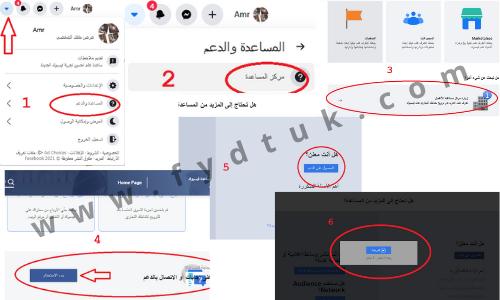 طريقة التواصل مع فريق الدعم بالفيسبوك عن طريق الدردشة
