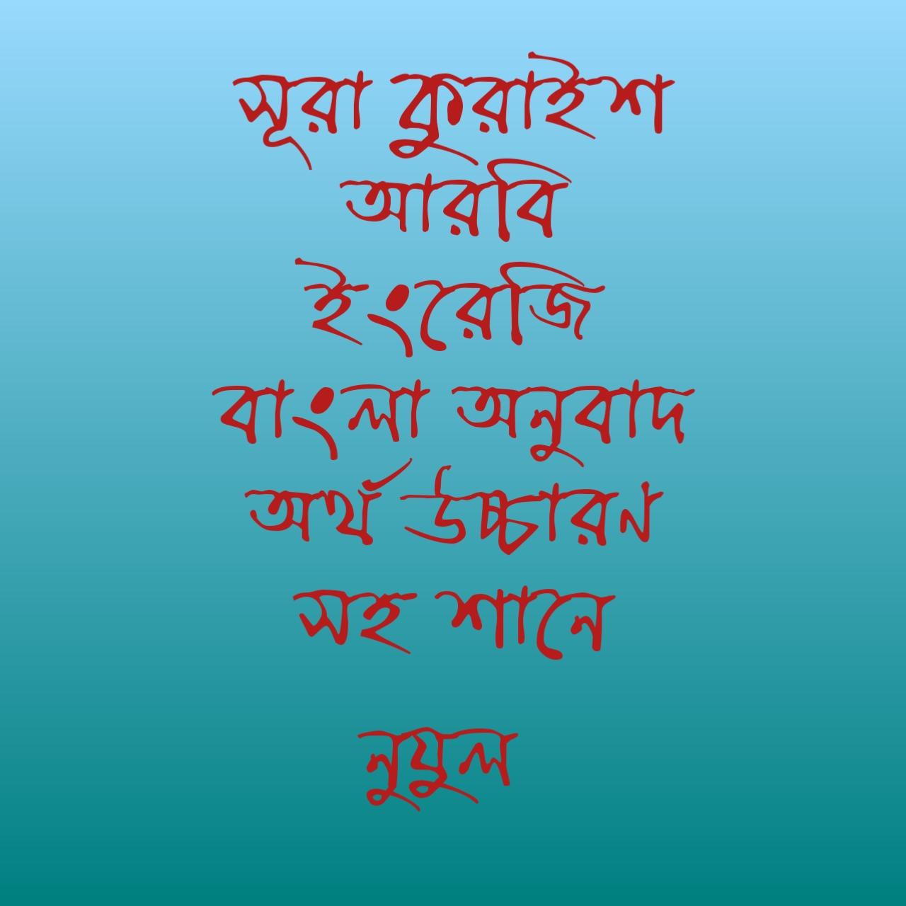 সূরা কুরাইশ আরবি ইংরেজি বাংলা অনুবাদ অর্থ উচ্চারণ সহ শানে নুযুল Surah Quraish with Arabic English Bengali Translation Sound Nojula |
