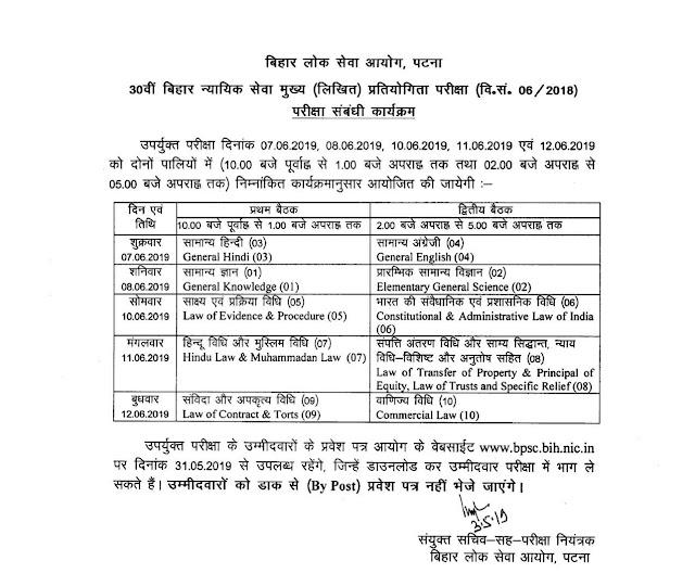 30th-Bihar-Judicial-Service-Mains-Exam-Schedule