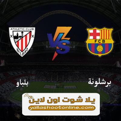 مباراة برشلونة واتلتيك بلباو اليوم