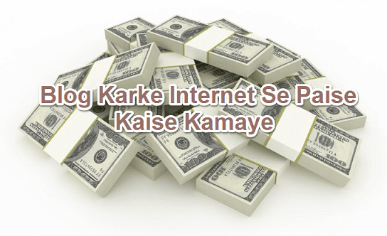 blogging-karke-internet-se-paise-kamaye