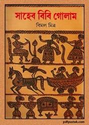 Saheb Bibi Golam by Bimal Mitra pdf