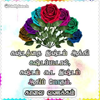 Kaalai Vanakkam Image Tamil
