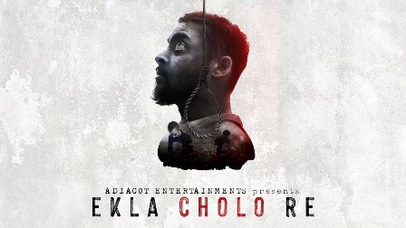 EKLA CHOLO RE Lyrics - EPR