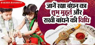 Raksha bandhan 2019 shubh muhurat