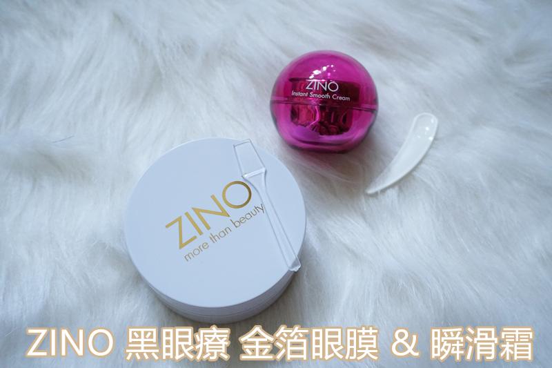 【美膚】重點解決皮膚煩惱|ZINO 黑眼療.金箔眼膜|瞬滑霜