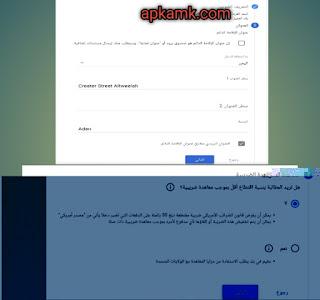 ارسال المعلومات الضريبية في أدسنس