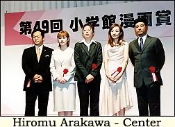 Arakawa Hiromu