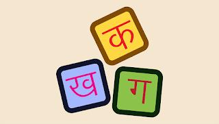 हिंदी भाषा का सामान्य परिचय