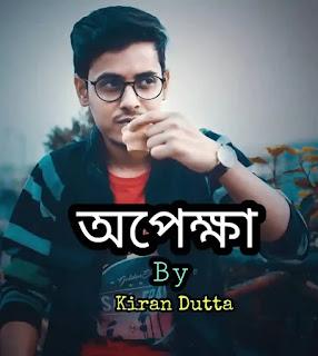 Opekkha Lyrics By Kiran Dutta ( অপেক্ষা ) | Bong Guy