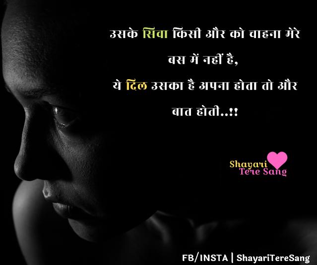 Toota Dil Shayari In Hindi