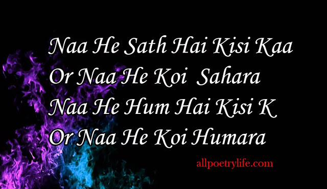 Naa He Sath Hai Kisi Kaa, sad poetry sms , sad shayari sms, sad quotes sms, sad poetry pics in urdu 2020, sad poetry pics in English, very sad poetry in urdu images, sad poetry images in 2 lines, sad poetry sms, sad poetry pics in urdu 2019, alone poetry pics, new sad poetry, sad shayari pics, urdu shayari images sad, sad images, sad poetry pics in urdu 2017, sad urdu poetry images 2015, urdu shayari mohabbat images,  urdu sad poetry images download, sad poetry images in 2 lines, sad shayari urdu, urdu poetry pics, best urdu poetry images, sad poetry pics in urdu 2017, poetry pics free download, urdu shayari images sad, sad poetry images in 2 lines, pinterest poetry urdu, sad poetry in urdu 2 lines with images 2018, nice urdu poetry