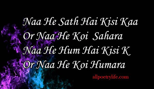 Naa He Sath Hai Kisi Kaa | sad poetry sms | sad shayari sms | sad quotes sms