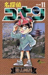 名探偵コナン コミック 第11巻 | 青山剛昌 Gosho Aoyama |  Detective Conan Volumes