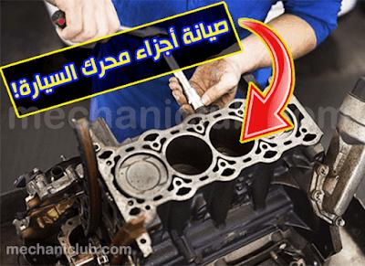 كتاب شرح عمل محرك السيارة وأجزاءه PDF