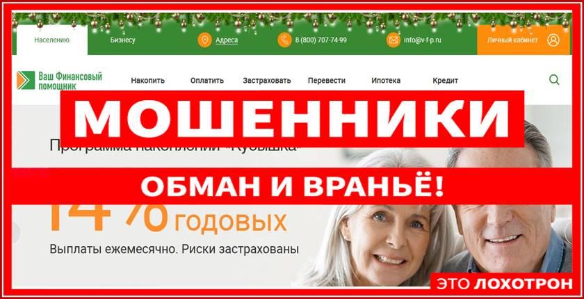 Мошеннический сайт v-f-p.ru – Отзывы, развод, платит или лохотрон? Ваш Финансовый Помощник