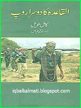 Al Qaeda Ka Doosra Roof by Tauqeer Abbas PDF Urdu Translated Book