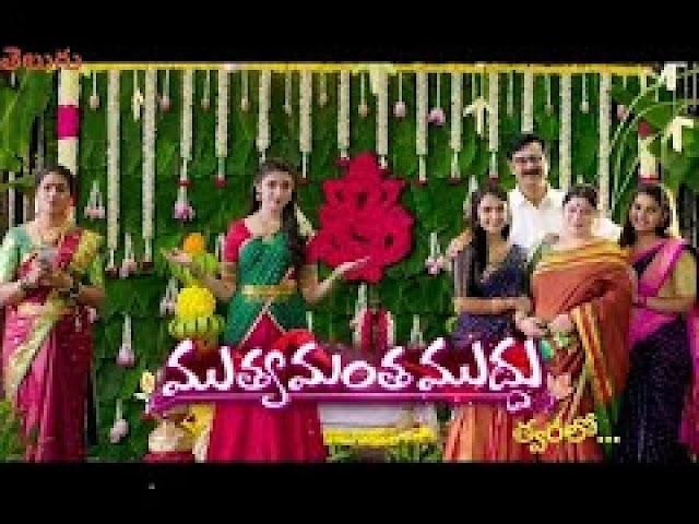 Muthyamantha Muddu TV Serial on Zee Telugu - Wiki, Full Star Cast, Start Date, Timings, Story, Promos