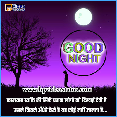 Find Hear Best Good Night Shayaris Messages With Images For Status. Hp Video Status Provide You More Good Night Messages For Visit Website.