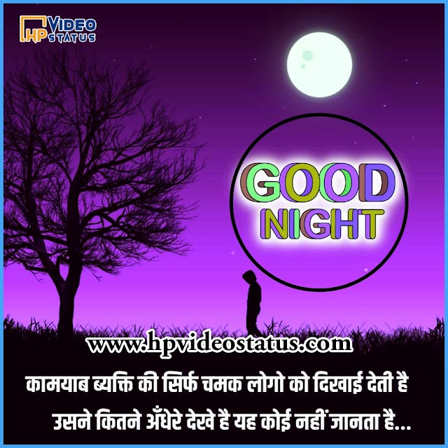 कामयाब व्यक्ति की सिर्फ   Good Night Shayaris