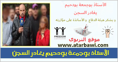 الأستاذ بوجمعة بودحيم يغادر السجن و يشكر هيئة الدفاع و الأساتذة على مؤازرته