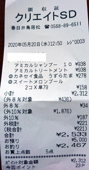 クリエイトSD 春日井鳥居松店 2020/5/20 のレシート