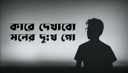 Kare Dekhabo Moner Dukkho Lyrics Saif Zohan And Lyrics Written by Radharaman Dutta