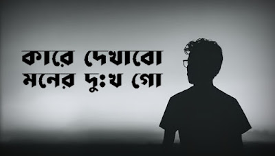 Kare Dekhabo Moner Dukkho Lyrics (কারে দেখাবো মনের দুঃখ)