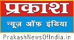 प्रकाश न्यूज़ ऑफ़ इंडिया PRAKASH NEWS OF INDIA