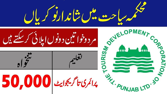 Government Tourism Department Jobs 2021 Apply Now