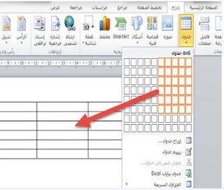 شرح وورد 2010 طريقة عمل الجداول Microsoft Word 2010 Insert Table