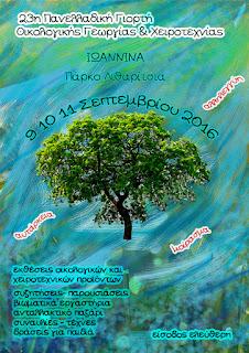 23η Πανελλαδική Γιορτή Οικολογικής Γεωργίας και Χειροτεχνίας