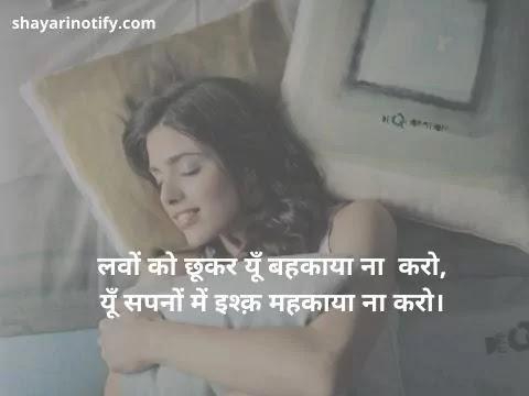 romantic-hindi-shayari-Images