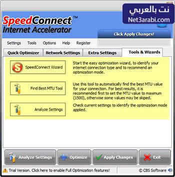 تحميل برنامج تسريع النت وسحب السرعة من الشبكة