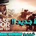 الحلقة 5 | برابط جديد تحميل لعبة medal of honor warfighter رابط مباشر من UP TO BOX