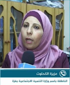 عزيزة الكحلوت الناطقة بإسم وزارة التنمية الاجتماعية بغزة
