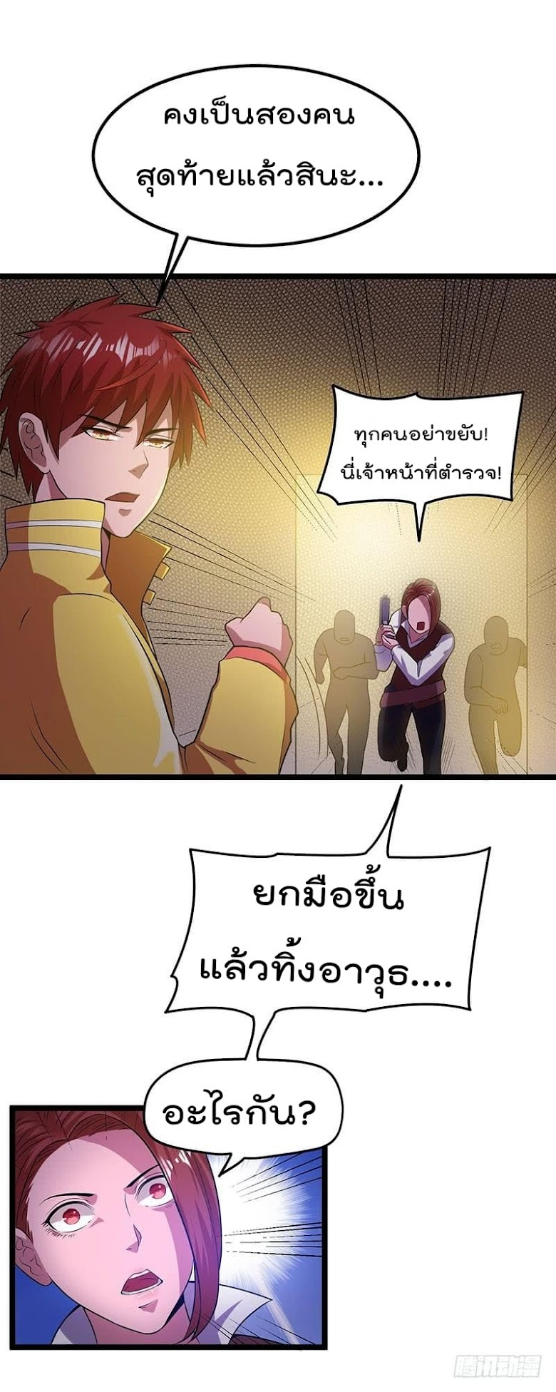 Immortal King of City - หน้า 10