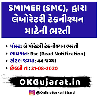 SMC Laboratory Technician Recruitment 2020