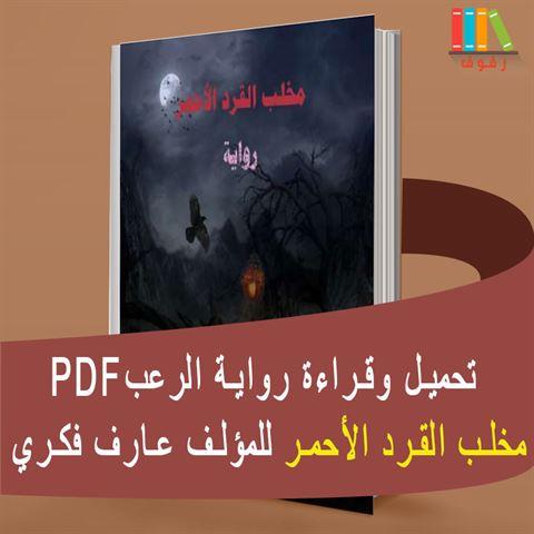 تحميل وقراءة رواية الرعب مخلب القرد الأحمر مع الملخص pdf
